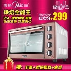 美的烘焙面包机主图直通车PSD分层源文件