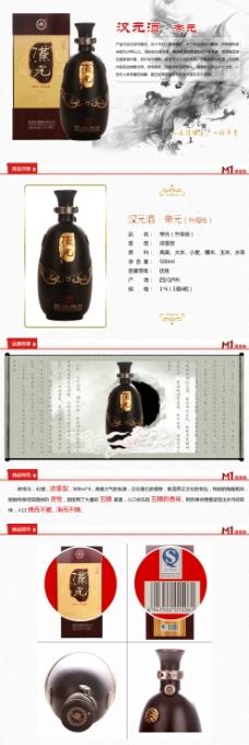 M1酒易购汉元新帝元酒水介绍详情页