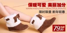 女鞋限时抢购广告图