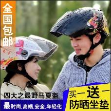 头盔直通车