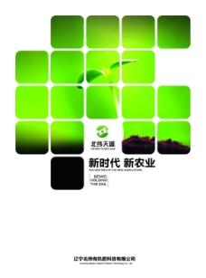 有机肥宣传册封面