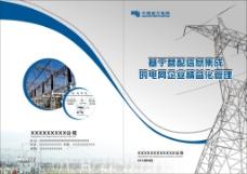 电网企业精益化管理 封面