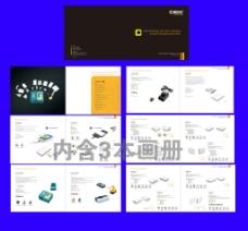 电子产品画册
