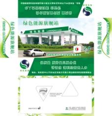 绿色能源加油站抽纸盒
