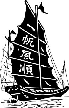 一帆风顺设计素材