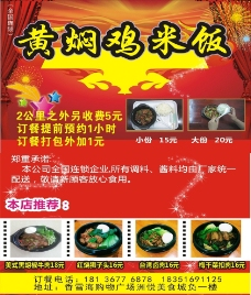 黄焖鸡米饭图片