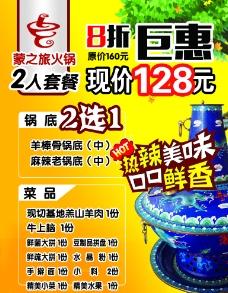 火锅2人套餐海报图片