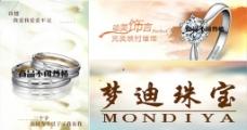 珠宝广告图 灯箱广告图片
