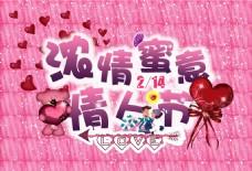 情人节 214 2月14日