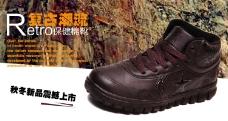 淘宝复古潮流棉靴海报素材
