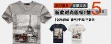 淘宝圆领T恤海报素材