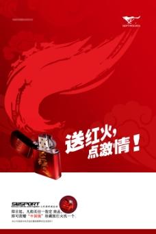红色宣传页
