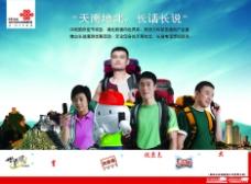 中国联通10010手机电话海报