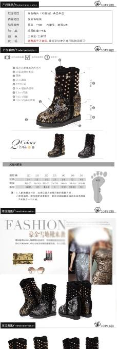鞋子优化详情基本信息尺码颜色展示简单大气