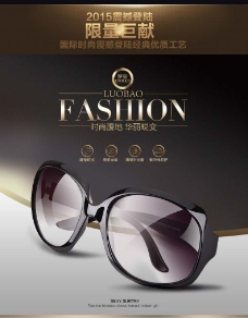 眼镜淘宝页面设计