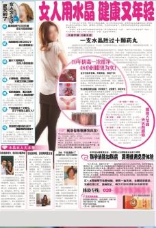 报纸广告排版设计