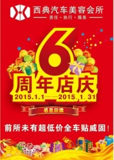 六周年-台卡-微信推广