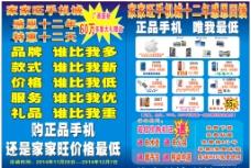 手机卖场宣传单图片