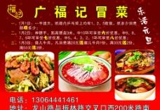 广福记冒菜海报图片