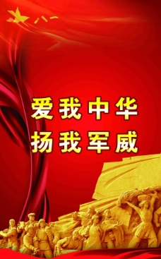 军队文化展板图片