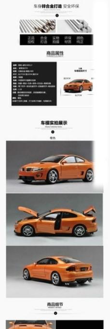 玩具车主图图片
