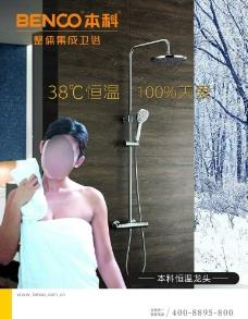 本科卫浴 PSD分层图片