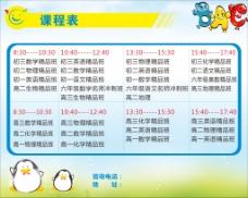 学生课程表