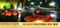 广东温泉旅游图片