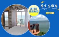 广东海景海报