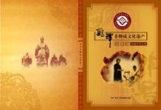 鸡泽县非物质文化遗产