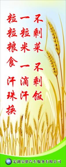 节约粮食宣传标语