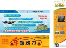 丰田汽车轮胎保养区氮气