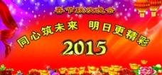 春节晚会背景图图片