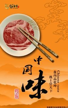 食品美食海报图片