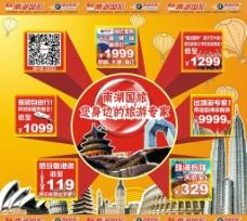 南湖国旅 国庆背景画图片