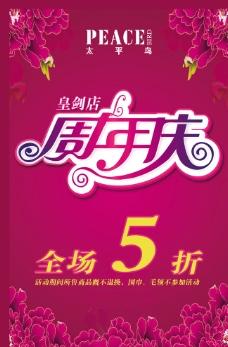 太平鸟女装店周年庆5折活动图片