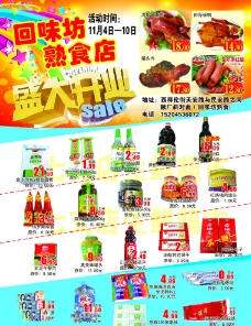 超市宣传单图片