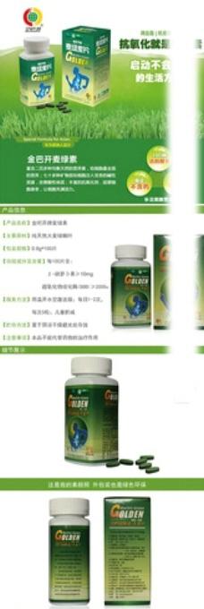 綠芝膠囊詳情圖圖片