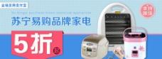 电器banner图片