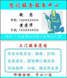 忠记服务服务中心图片