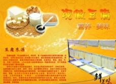 现做豆腐海报图片