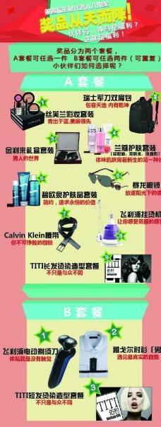 奖品列表图片