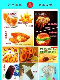 派乐汉堡价目单图片