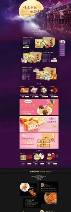 中秋产品活动页面图片