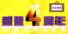 淘宝手机端装修店庆4周年活动海报图片