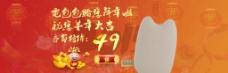 充电宝羊年春节促销海报
