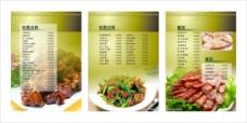 农家小炒蒸菜腊菜菜单