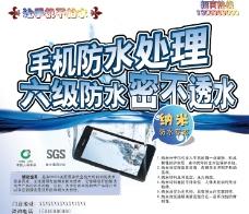 手机防水  高端宣传