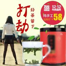 茶叶创意直通车图片