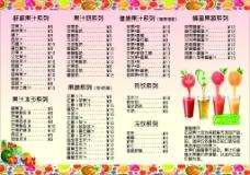 鲜榨果汁菜牌设计CDR